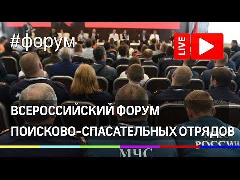 II Всероссийский форум добровольных поисково-спасательных отрядов. Прямая трансляция