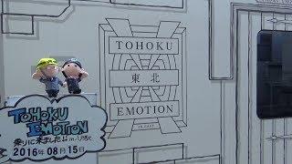 【TOHOKU EMOTION】2016.8.15 往路 ランチコース付