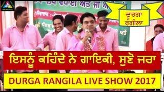 Durga Rangila Live 2017 || Rab Varga Si Tera Yaar Werne|| Latest Punjabi Live Song 2017 ||