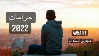 اغنية عراقية حزينة حرامات التعب / 2020.. اغاني عراقية حصريا #جديد