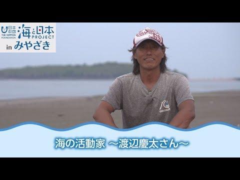 インタビュー動画 海の活動家①渡辺慶太さん 日本財団 海と日本PROJECT in みやざき 2018 #33