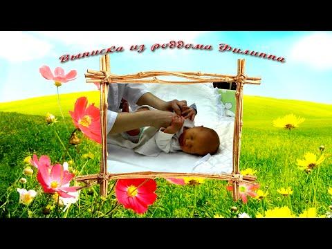 Выписка из перинатального центра Краснодара (www.foto-video.pro)