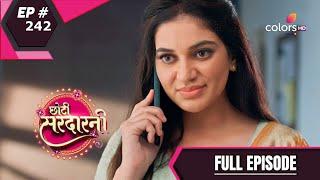 Choti Sarrdaarni | छोटी सरदारनी | Episode 242 | 17 August 2020