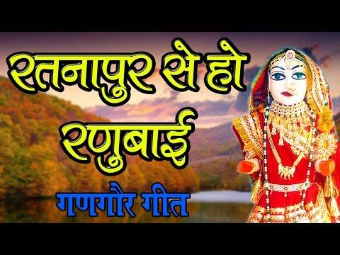new-gangaur-song-2019-||-gangour-parve-vol-2-||-ratnapur-se-ho-ranubai-||-sadhana-&-sangeeta