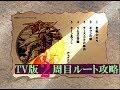 ダンバイン 聖戦士伝説 2周目TV版ルート『第1章マシン胎動』