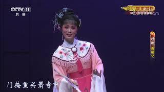 《CCTV空中剧院》 20190605 越剧《西厢记》 1/2| CCTV戏曲