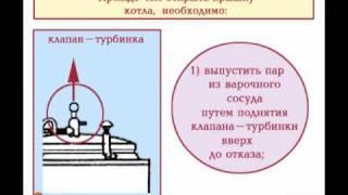 видео Инструкция по охране труда при нарезке хлеба