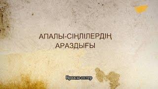 «Әр үйдің сыры басқа». Апалы - сіңлілердің араздығы