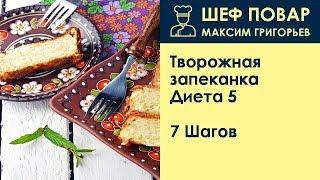 Творожная запеканка Диета 5 . Рецепт от шеф повара Максима Григорьева