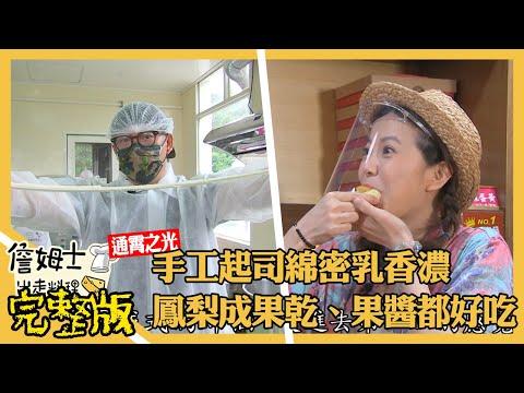 台灣-詹姆士出走料理