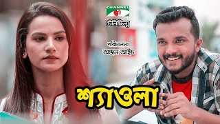 Shawla | Bangla Telefilm | Mim Mantasha | Allen Shuvro | Channel I TV