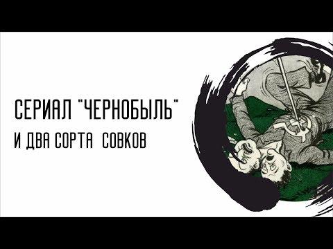 """Сериал """"Чернобыль"""" и два сорта совков."""