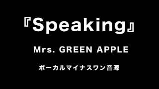 『Speaking』 Mrs GREEN APPLE 【カラオケ音源】ボーカル