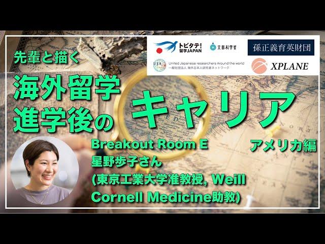 (9/9) Room E  星野歩子さん(東京工業大学, Weill Cornell Medicine)「海外留学・進学後のキャリアを先輩と描く〜アメリカ編〜」【4団体合同キャリアイベント】