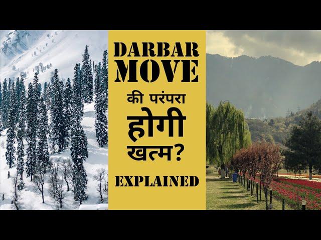 कश्मीर में बंद हो जाएगी दरबार मूव की परंपरा?