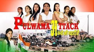 Pulwama Attack   अपनों की ग़द्दारी हैं   #HdVideo   Desh Bhakti Video Song