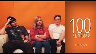 Интервью - 100 атмосфер