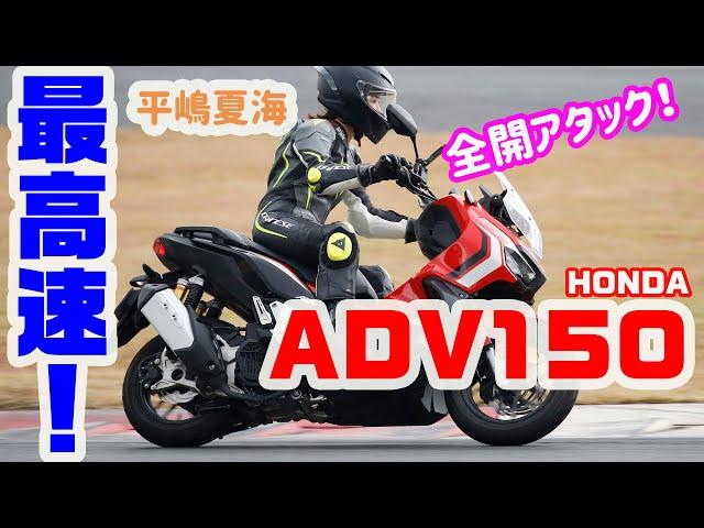 【最高速】HONDA ADV150で最高速チャレンジ!(ライダー:平嶋夏海)