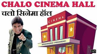 Chalo Cinema Hall | चलो सिनेमा हॉल | Raju Srivastav Latest Comedy