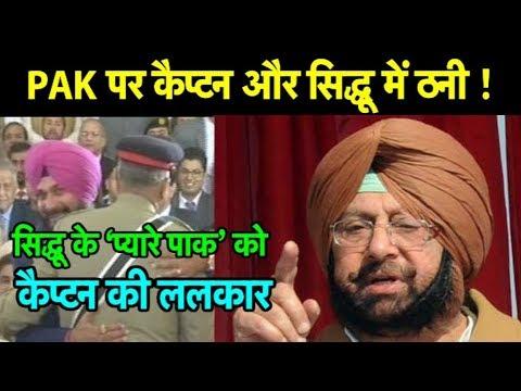 CM कैप्टन अमरिंदर सिंह की पाकिस्तान को खुली चेतावनी | Bharat Tak