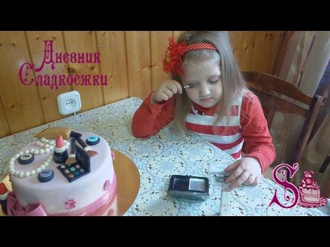 Торт с косметикой для девушки.
