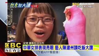 最新》中華女排表現亮眼 藝人陳建州請吃飯大讚