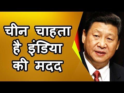 NSG पर रोड़ा अटकाने वाला China South China Sea पर चाहता है India की मदद