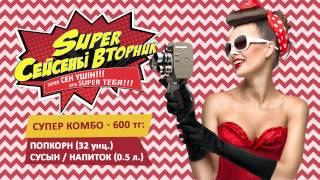 SUPER ВТОРНИК - акция  от KINOPARK
