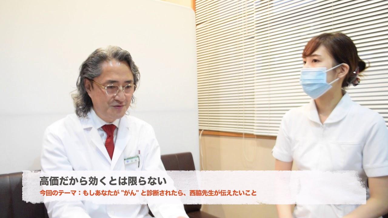 もしあなたが癌と診断されたら、西脇先生が伝えたいこと