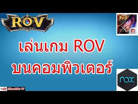 โปรแกรม Nox ⭐วิธีเล่นเกม RoV บนคอมพิวเตอร์และการตั้งค่าปุ่มกด