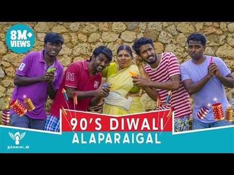 90's Diwali Alaparaigal - #Nakkalites