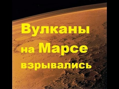 Вулканы на Марсе взрывались. Ученые нашли на Марсе следы взорвавшихся вулканов. Марс. Фото.