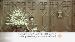 الذكرى 28 لاندلاع الحرب العراقية الإيرانية