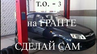 Недорого. Т.О - 3 на Гранте своими руками. ч. 1