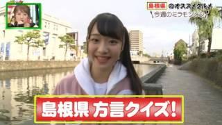Video 170108 Mirai Monster with Abe Mei download MP3, 3GP, MP4, WEBM, AVI, FLV November 2017