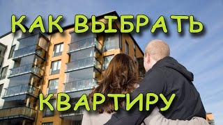 видео Выбираем квартиру в новостройке. На что обратить внимание