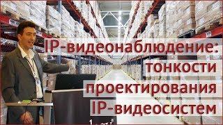 Проектирование ip-видеонаблюдения