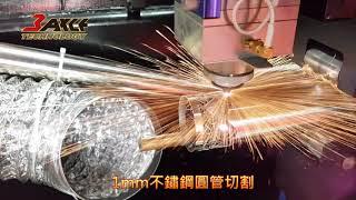 〔光纖雷射金屬板管切割機〕TAHG 3015E-1mm圓管及方管切割。管材雷射切割機