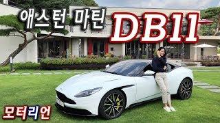 애스턴 마틴 DB11 V8 시승기 1부, AMG 심장으로 더 강력해진 본드카, Aston Martin DB11 アストンマーチンdb11 検索動画 22