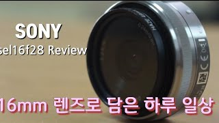 소니 16mm f2.8(sel16f28) 리뷰 '16m…