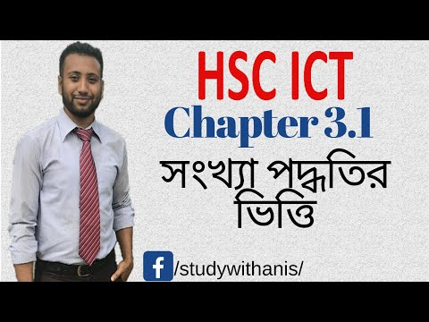 HSC ICT-L3.2 Number Systems's base (সংখ্যা পদ্ধতির ভিত্তি)