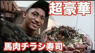 馬肉を使った絶品減量チラシ寿司 thumbnail