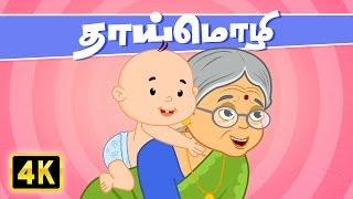 தாய்மொழி (Mother Tongue) | Vedikkai Padalgal | Chellame Chellam | Tamil Rhymes For Kids