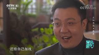 《平凡匠心》 20200118 正阳书局·崔勇| CCTV中文国际