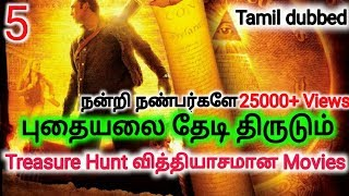 5 Hollywood Tamil dubbed Treasure Hunt Movies You Should Must Watch