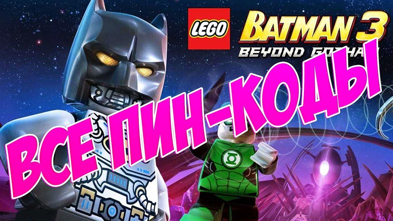 чит код на игру бэтмен лего 2 на деньги
