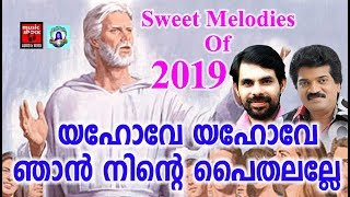 Yahove # Christian Devotional Songs Malayalam 2019 # Superhit Christian Songs