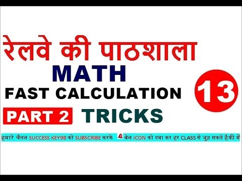 MATH TRICKS | CALCULATION TRICKS | Railway |BANK PO | SSC | SBI | Competitive Exam| CLERK| in HINDI