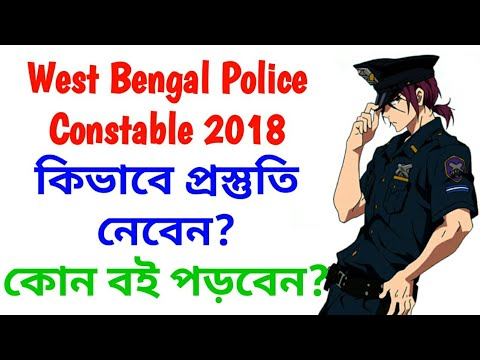 #1 How To Prepare For West Bengal Police Constable 2018 |Best Book List For West Bengal Police 2018