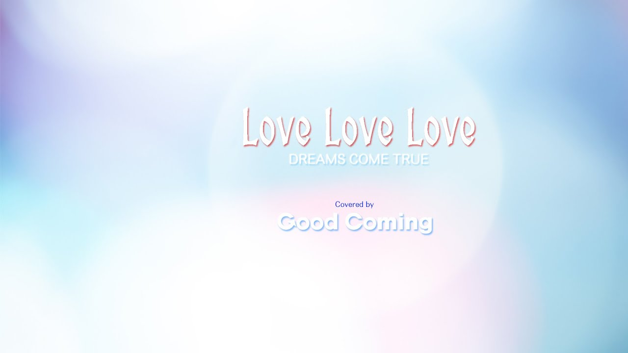 Love Love Love (フル) / DREAMS...